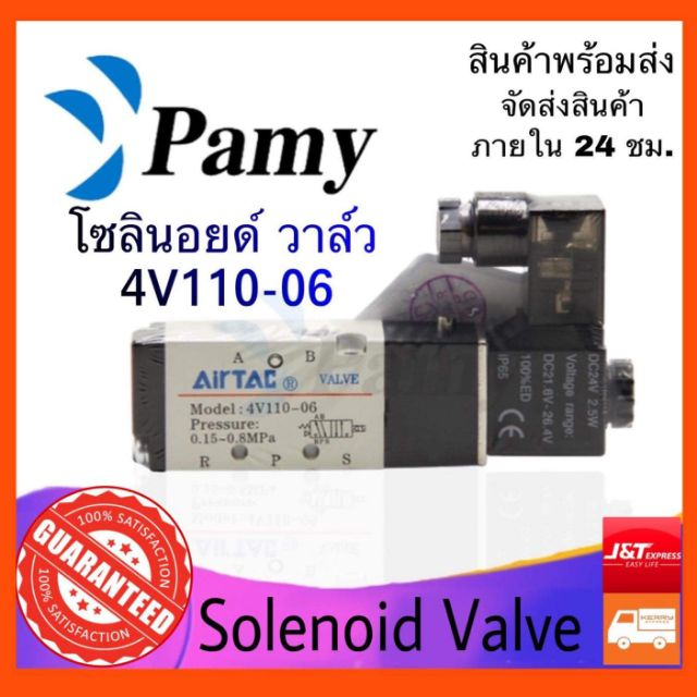 PAMY โซลินอยด์ วาล์ว Airtac รุ่น 4V110-06 (AC220v/DC24v) Solenoid Valve