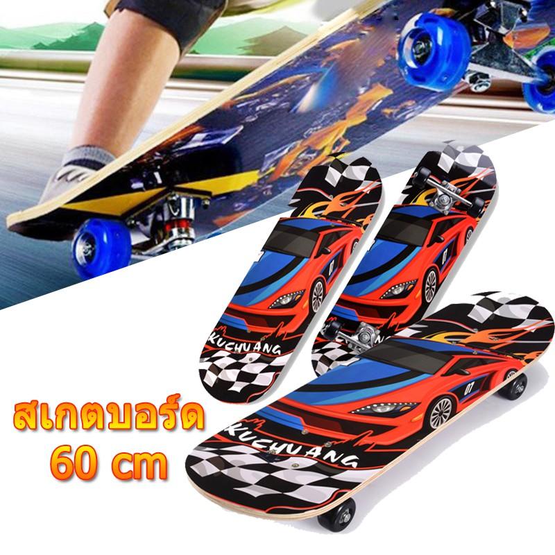 สเก็ตบอร์ด 4 ล้อ สเก็ตบอร์ดสำหรับเด็ก สเก็ตบอร์ด สำหรับผู้เริ่มเล่น หัดเล่น ความยาว 60 Cm Skateboard Cometobuy.
