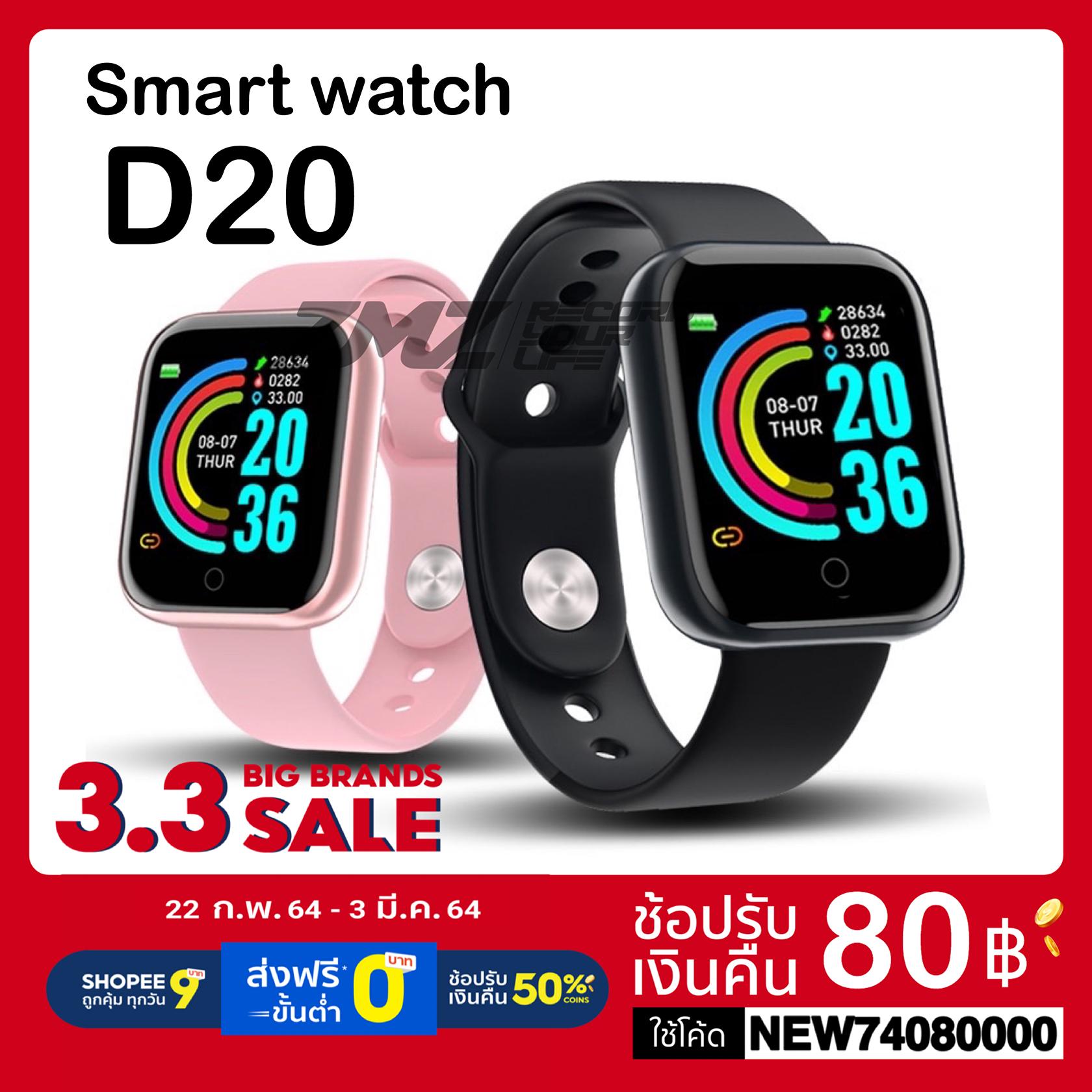 [เก็บโค้ดหน้าร้าน ลด40.-] D20 นาฬิกาสมาร์ทwaterproof Smart Watchสัมผัสได้เต็มจอ รองรับภาษาไทย วัดชีพจร ความดัน นับก้าว.