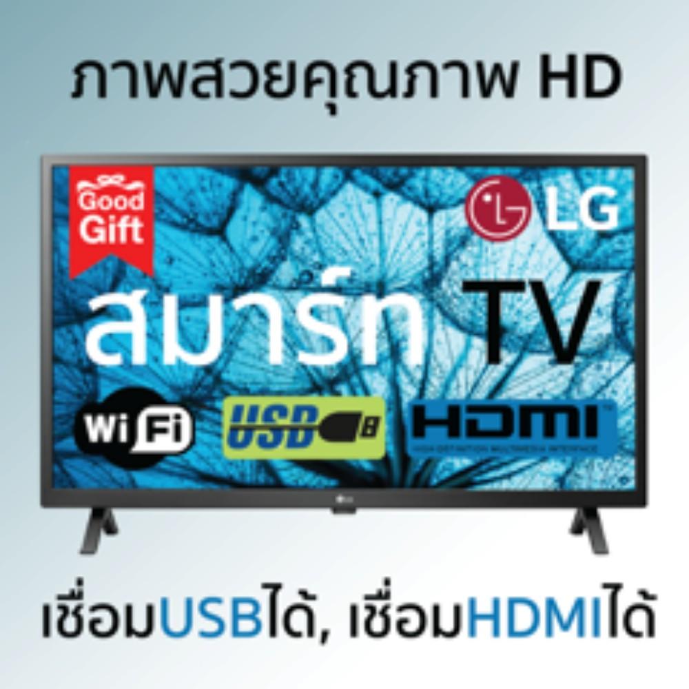 ส่งฟรี LG ทีวี 32 นิ้ว LED TV รุ่น 32LN560BPTA Smart TV Web Browser Dolby Audio ราคาถูกที่สุด ประหยัดที่สุด