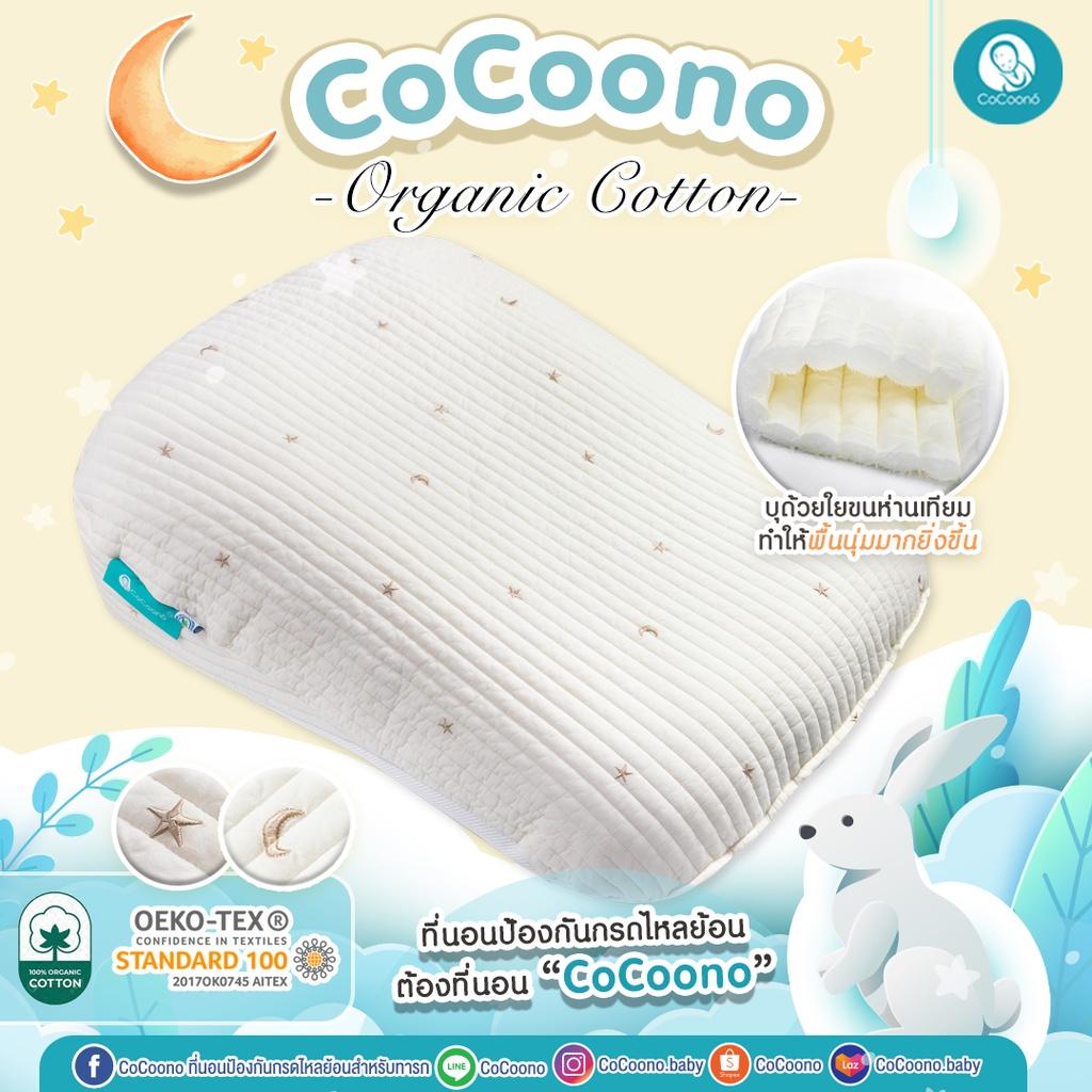 CoCoono ที่นอนป้องกันกรดไหลย้อนทรง Square Shape