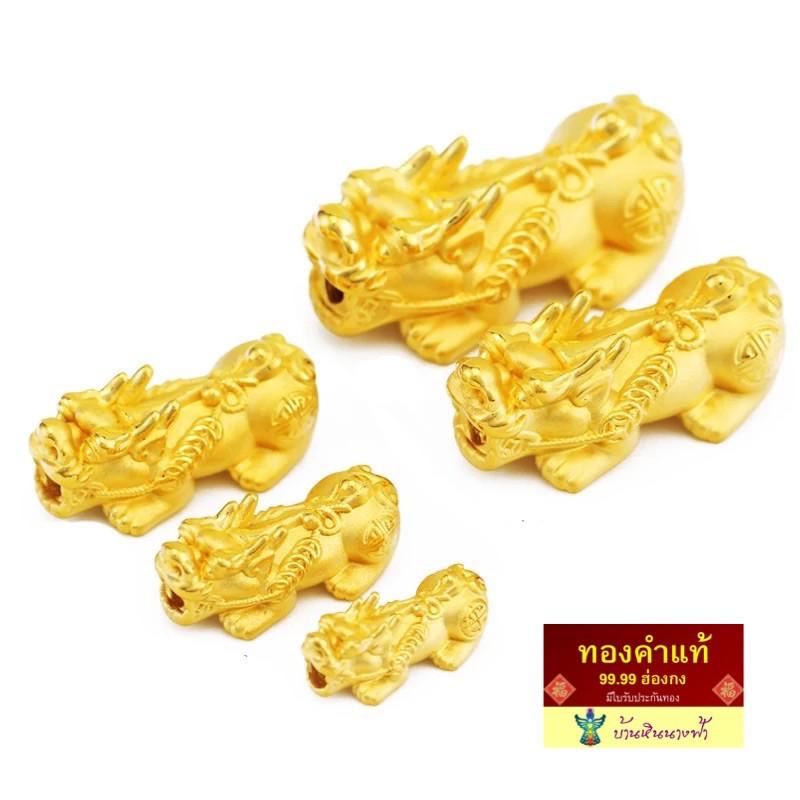 🧚♀️ ปี่เซียะทองคำแท้ 99.9 ขนาด 0.1- 0.3 กรัม งานฮ่องกง*** มีใบรับประกันทอง