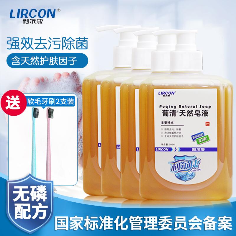 แอลกอฮอลลางมอ เจลล้างมือLierkangโปรตุเกสล้างแบรนด์สบู่ธรรมชาติของเหลวในครัวเรือนเด็กมือสบู่500ml*4 สบู่ร่างกายสบู่ปนเปื้