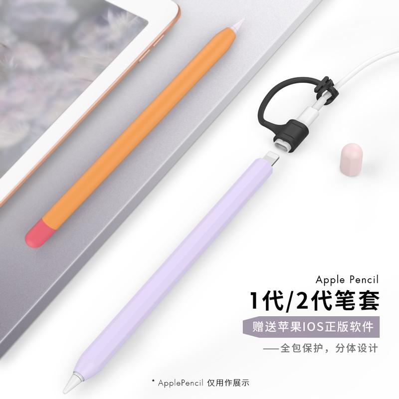 เคส ipadAhaStyle applepencilเคสปากกาสำหรับApple StylusเคสซิลิโคนiPadชุดสไตลัส 1Y6l