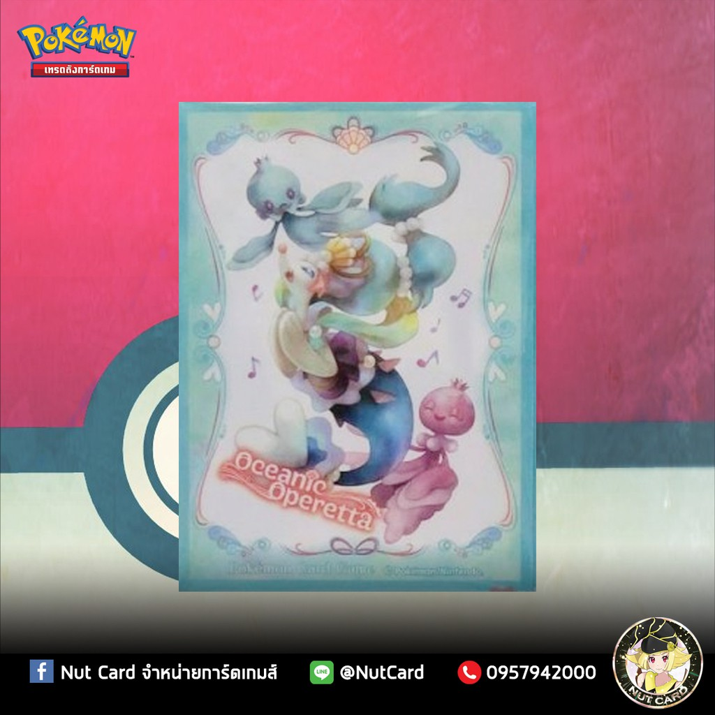 [Sleeve] Pokemon TCG Primarina