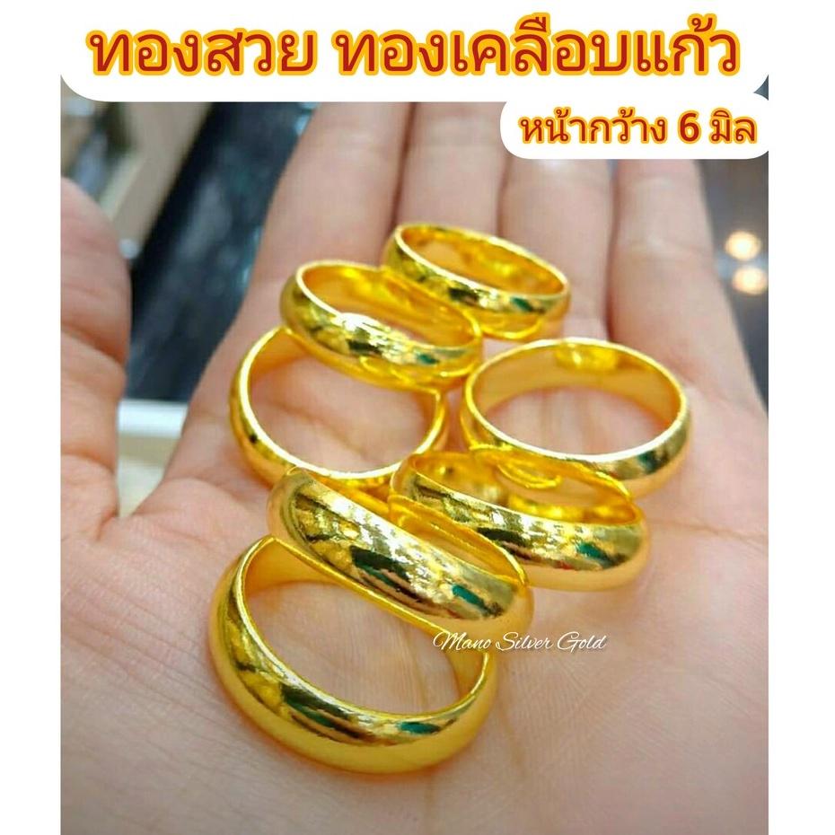 แหวนทองเคลือบ 041 แหวนทองเคลือบแก้ว หน้ากว้าง 6มิล ทองสวย แหวนทอง แหวนทองชุบ แหวนทองสวย  แหวนหนก ครึ่ง สลึง