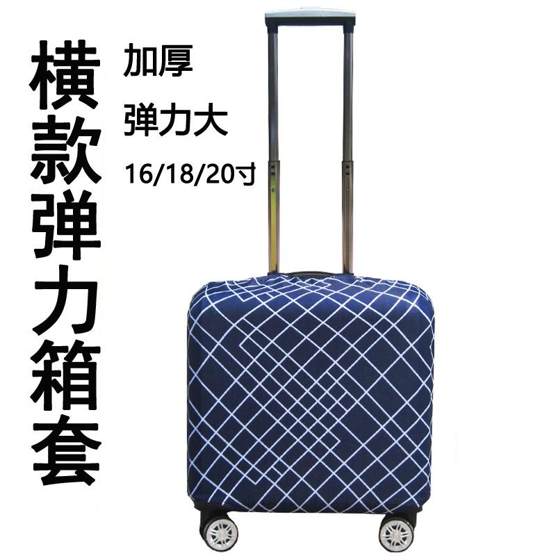 ผ้าคลุมกระเป๋าเดินทาง16/20/18นิ้วกระเป๋าแขนป้องกัน ตารางข้ามส่วนกล่องชุดกล่องรถเข็นกระเป๋าเดินทางฝุ่น ppA4