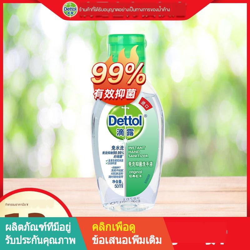 【พร้อมส่ง】【Dettol เจลล้างมืออ】☢❄Dettol Disinfecting Antibacterial Hand Sanitizer น้ำยาฆ่าเชื้อในครัวเรือนสำหรับเด็ก
