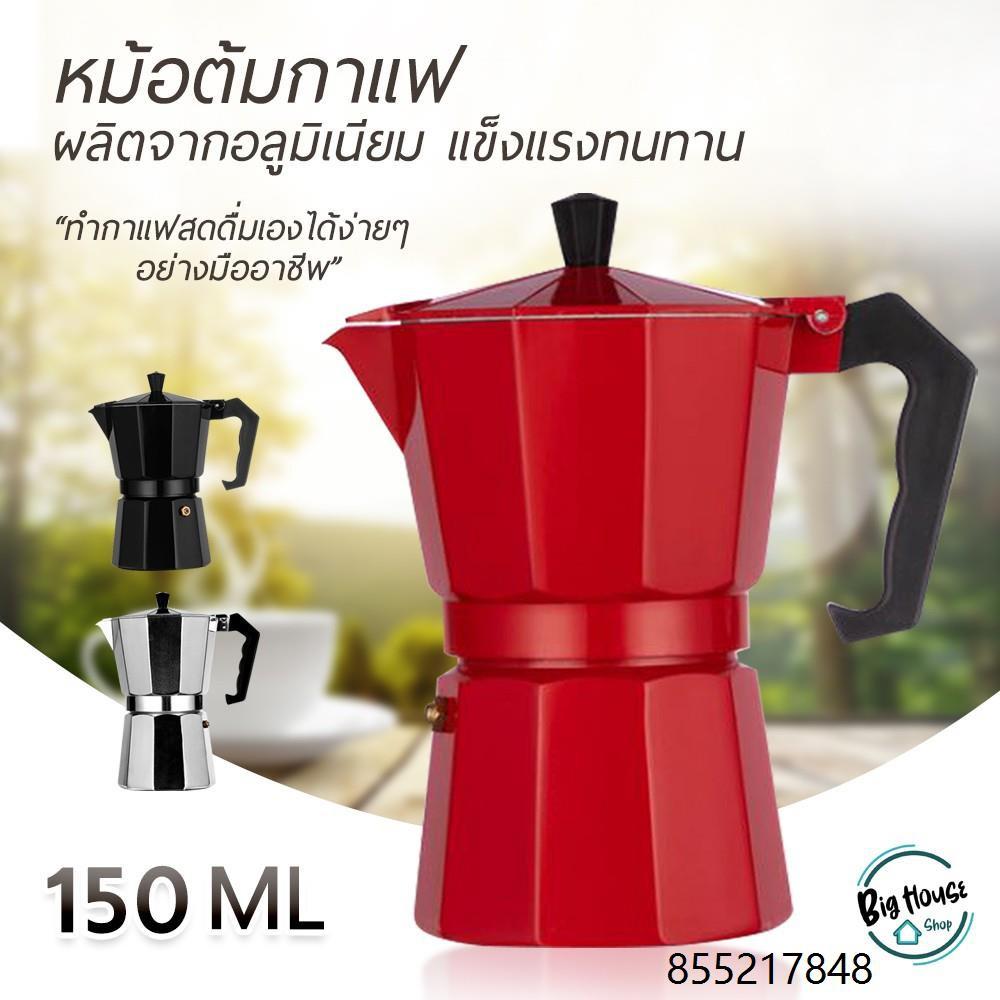 HotSale! 小家电 ♠หม้อต้มกาแฟอลูมิเนียม  Moka Pot  กาต้มกาแฟสดแบบพกพา เครื่องชงกาแฟ เครื่องทำกาแฟสดเอสเปรสโซ่ ขนาด 3 ถ้วย 15