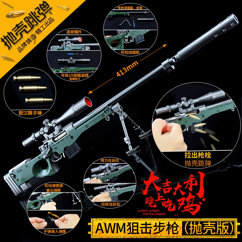 เกมเจไดรุ่นใหญ่รุ่นขว้างเปลือก AWM เครื่องประดับโลหะทั้งหมดกินไก่โดยรอบของเล่นเพื่อการอยู่รอดของอาวุธสไนเปอร์