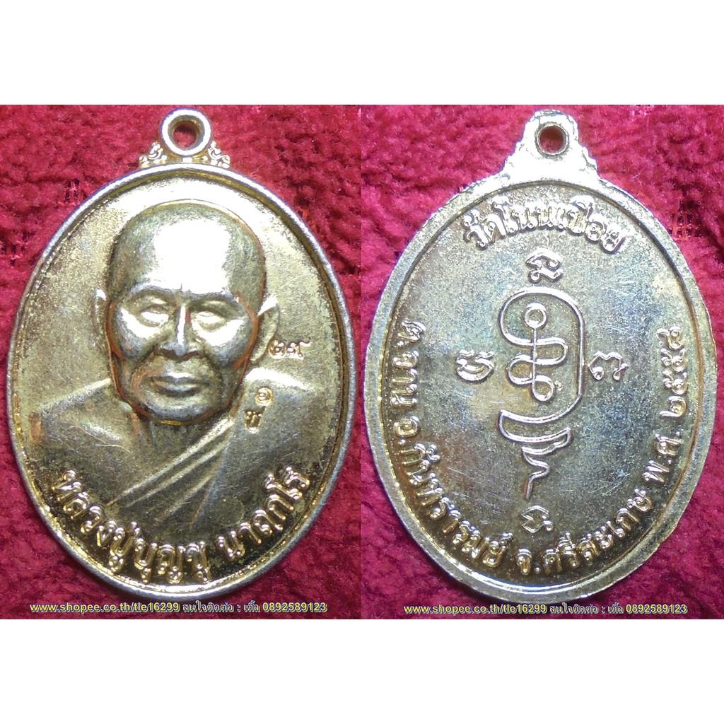 พระเครื่อง00375 เหรียญหลวงปู่บุญชู วัดโนนเปือย ปี2558 มีโค้ด มีเลข เนื้อกะไหล่ทอง