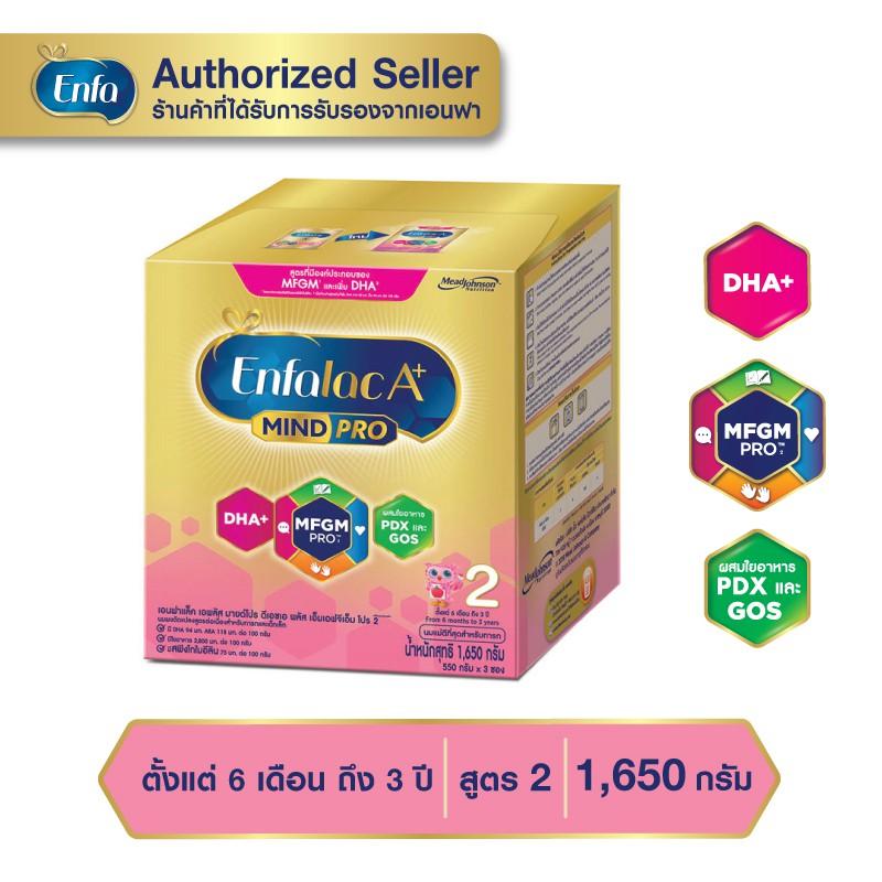 EnfalacA+ เอนฟาแล็คเอพลัส สูตร 2 ขนาด 1650 กรัม ( 1 กล่อง )