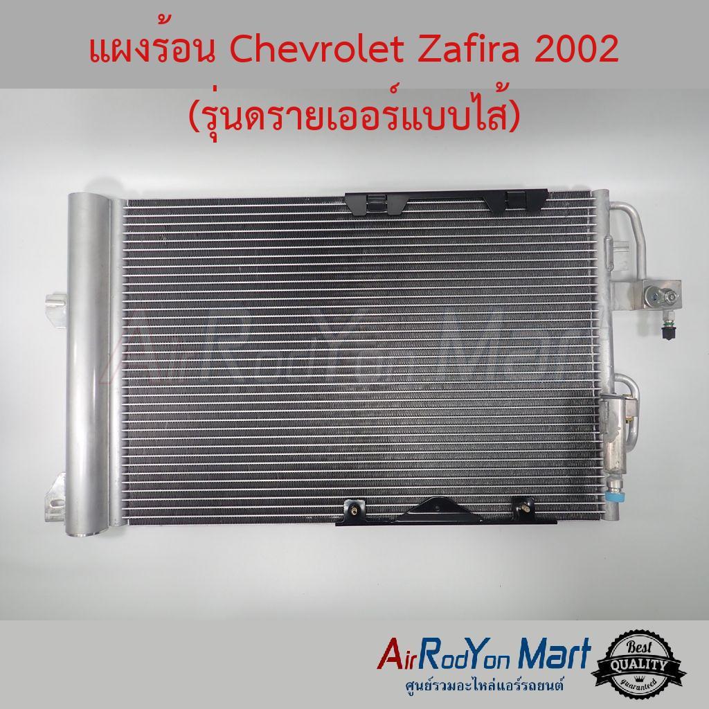 แผงแอร์ Chevrolet Zafira 2002 (รุ่นดรายเออร์แบบไส้) - แผงคอนเดนเซอร์ รังผึ้งแอร์ คอยล์ร้อน ใช้กับ Chevrolet