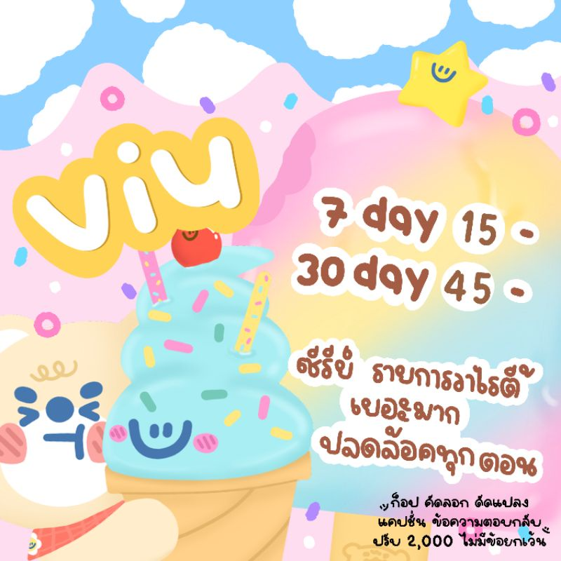 Viu premium 7/30 วัน  Wetv iqiyi netfilx มีรีวิวเก่างับ📌