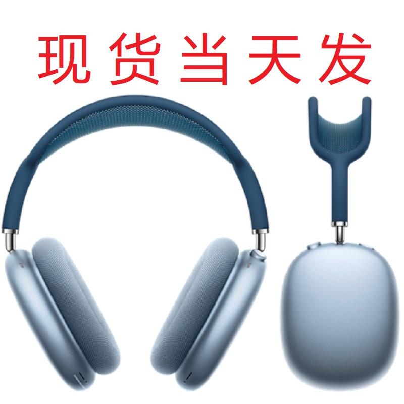 ♗✪บลูทู ธชุดหูฟังสำหรับเล่นเกม2020ใหม่Apple/Apple airpods MAXชุดหูฟังบลูทูธชุดหูฟัง