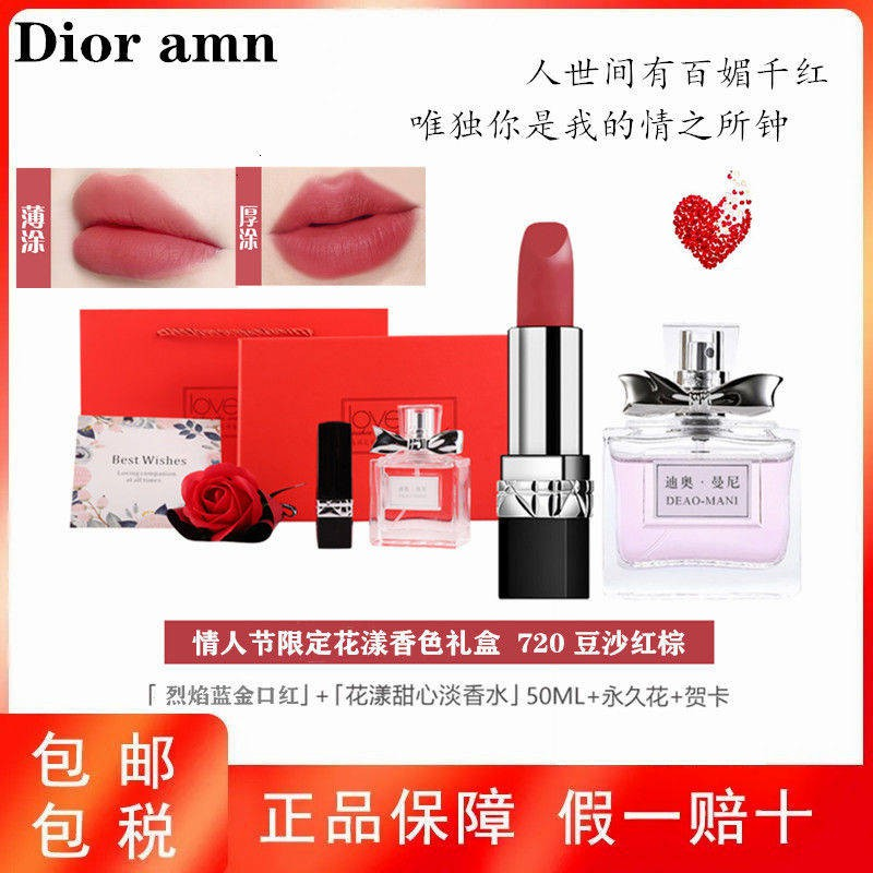 Dior Dior Manny Lipstick Perfume Set 999 Zhenghong Moisturizing Matte For Girlfriend ของขวัญวันวาเลนไทน์