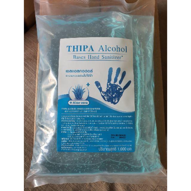 เจลล้างมือแบบรีฟีล Aloe Vera 1000ml