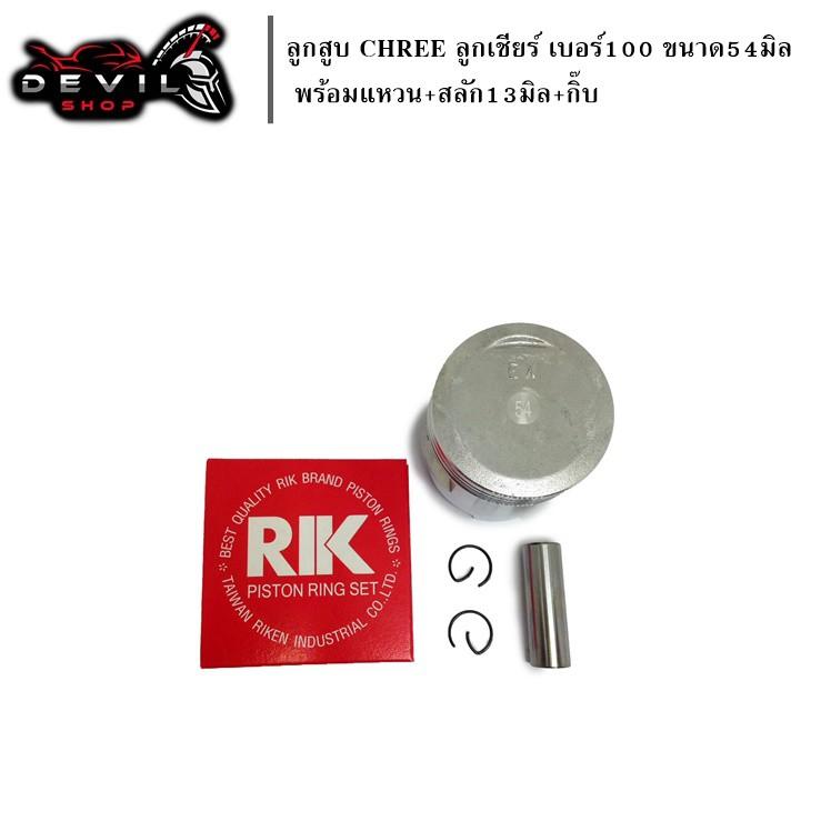 ลูกสูบ CHEER ลูกเชียร์ เบอร์100 ขนาด54มิล พร้อมแหวน+สลัก13มิล+กิ๊บ
