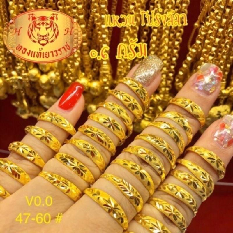 [ราคาถูกสุด]แหวนทองแท้ 96.5% น้ำหนัก 0.6 กรัม พร้อมใบรับประกัน