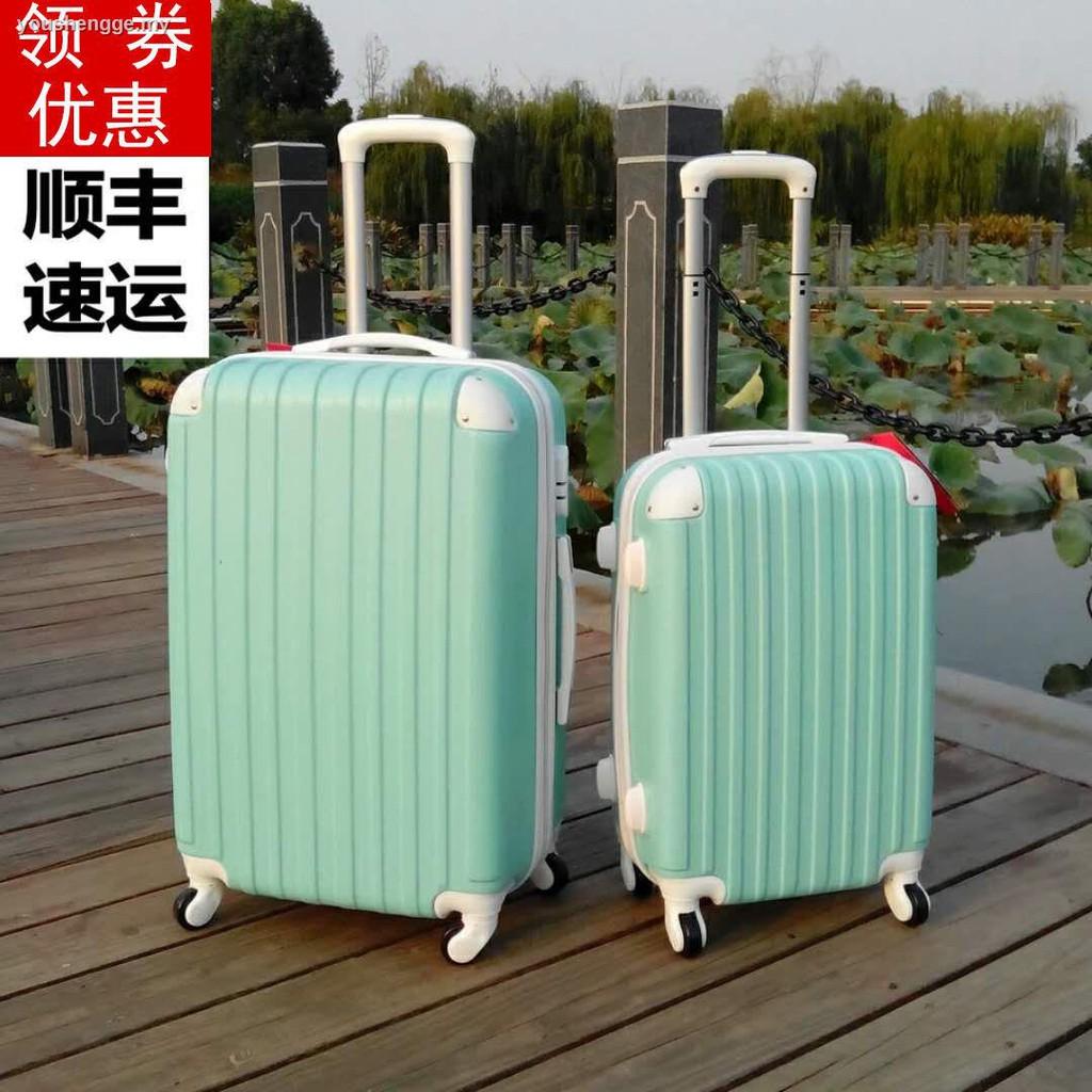 กระเป๋าเดินทางขนาดเล็ก 24 นิ้ว