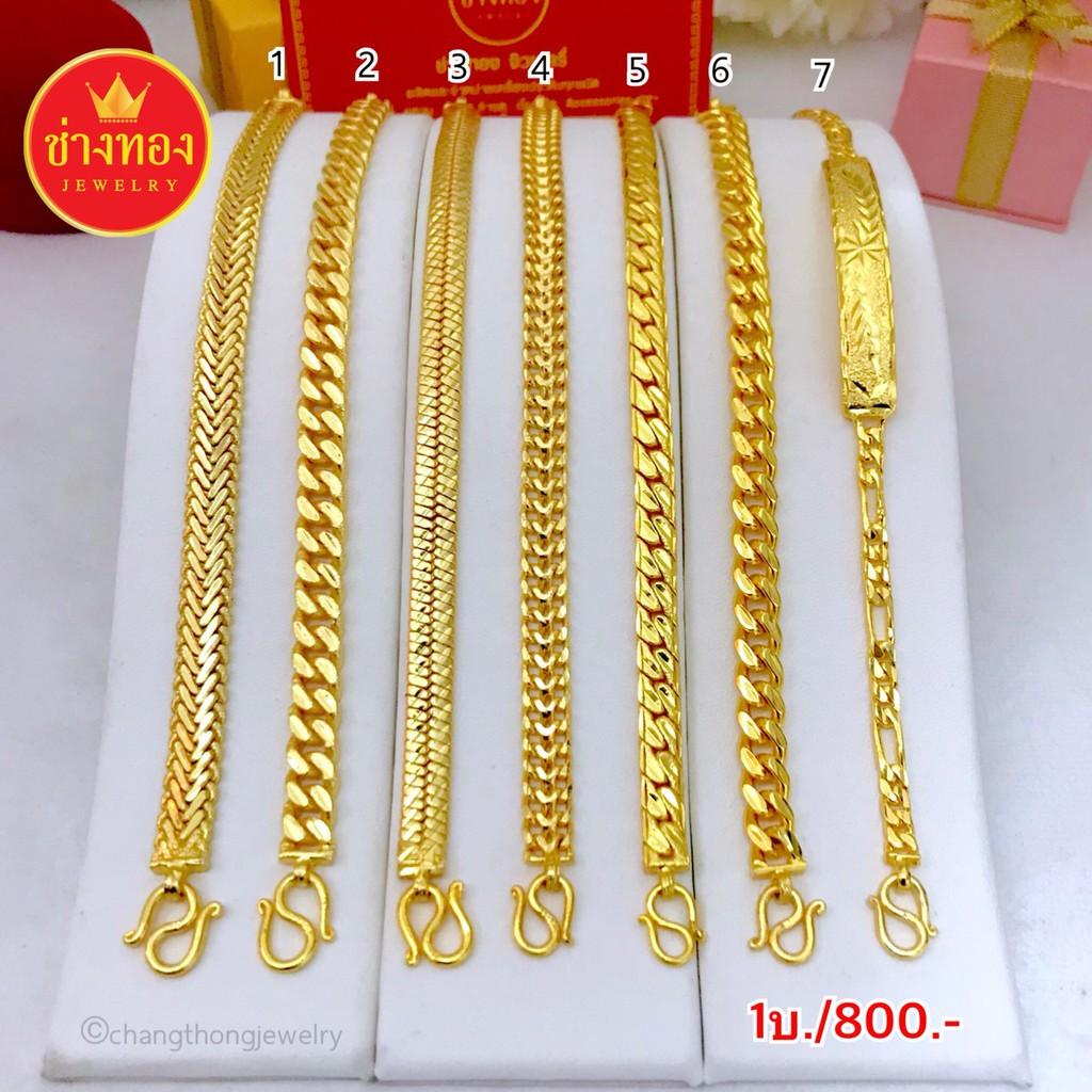 เลสข้อมือ 1 บาท ทองคุณภาพ ทองชุบ ทองโคลนนิ่ง ทองหุ้ม ทองปลอม ทองโคลนนิ่ง เศษทอง ราคาถูกราคาส่ง ร้านช่างทอง