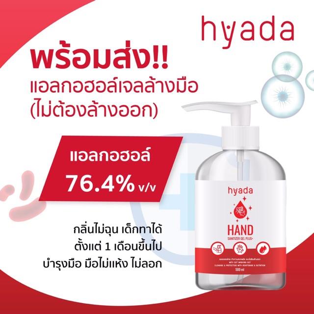 พร้อมส่ง📌ขายยกลัง 🌀 ถูกมาก ของแท้ มี อย เจลล้างมือ ไฮยาดา hyada ✅✅