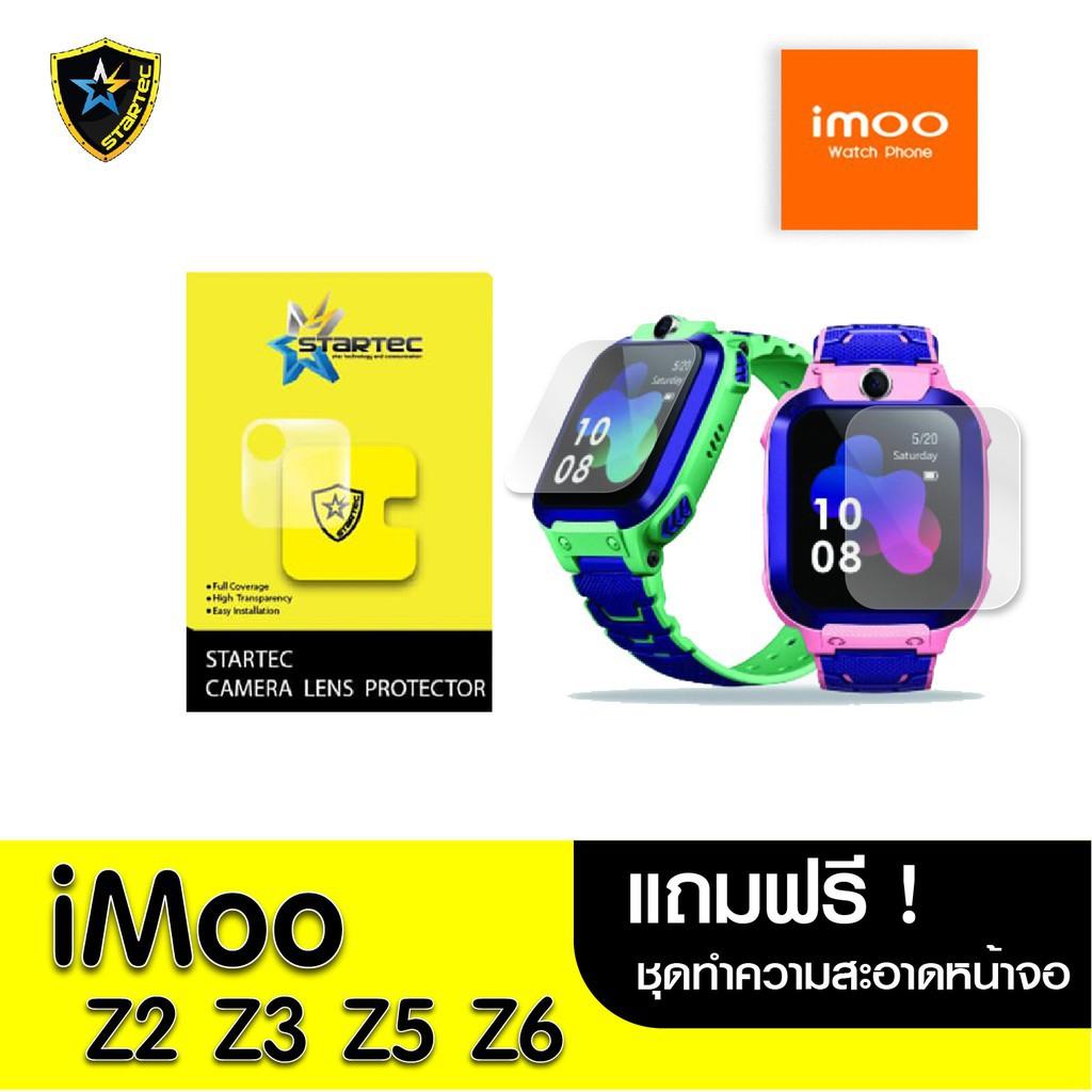 นาฬิกาข้อมือ kitty นาฬิกาข้อมือ นาฬิกาไอโม่นาฬิกาเด็ก ฟิล์มกระจกนาฬิกา imoo Z2 Z3 Z5 Z6 STARTEC 9H ป้องกันรอยหน้าจอ