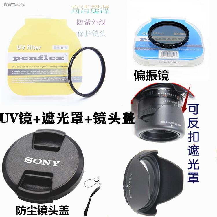ฮูดกล้อง▨Sigma 56mm F1.4 DC DN fixed-focus micro-single ฝาปิดเลนส์ Sony 55 มม. + โพลาไรเซอร์ เลนส์ UV ฮูด