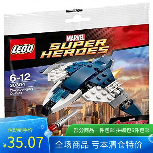 LEGO LEGO 30304 เลโก้ของเล่น Marvel Avengers Kun-style Fighter Building Pack
