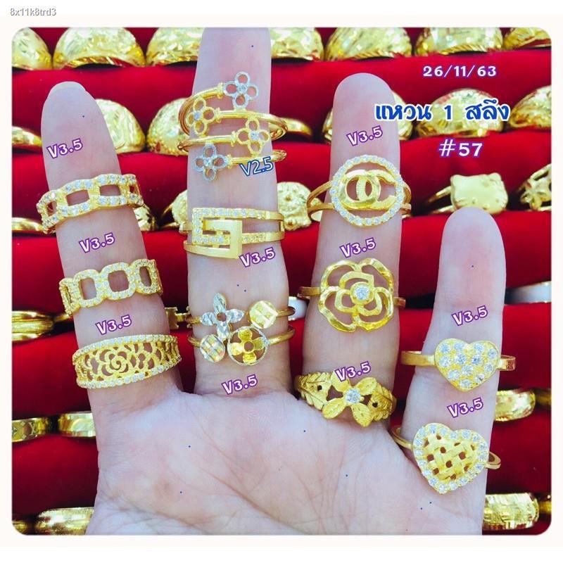 ราคาต่ำสุด❂[ผ่อน 0% 10 เดือน] แหวนทองแท้ 96.5% น้ำหนัก 1 สลึง พร้อมใบรับประกัน