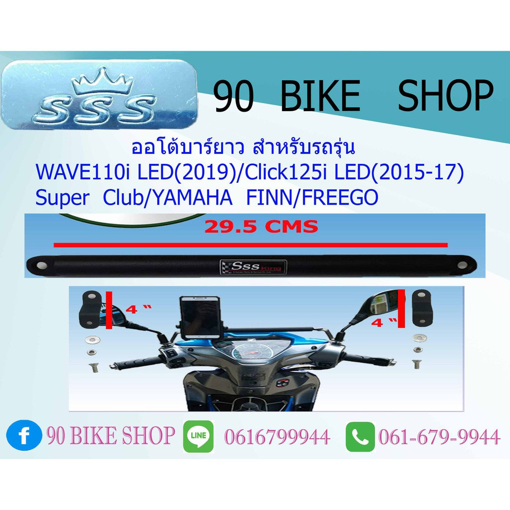 ออโต้บาร์ตัวยาว  สำหรับรถรุ่น  WAVE 110i  LED (2019) / Click 125i  LED (2015-2017)/YAMAHA   FINN/SUPER  CLUB