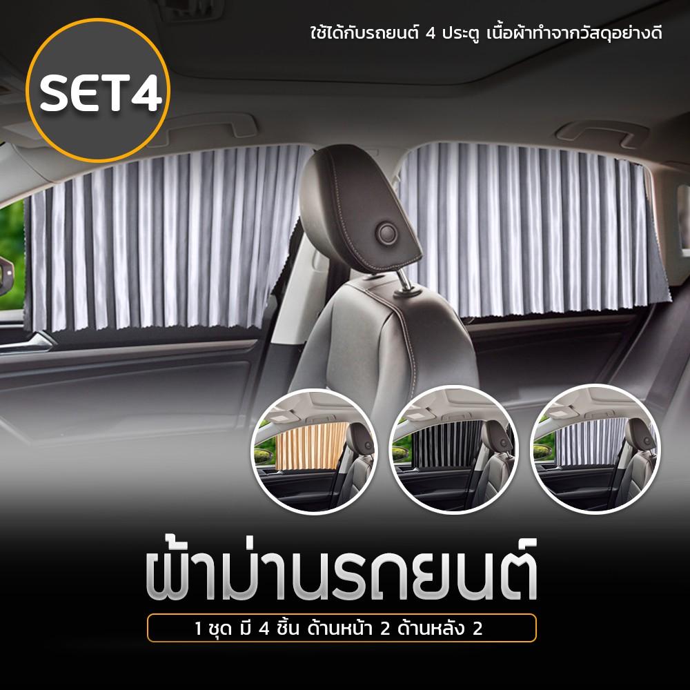 เซต 4 ชิ้น !!! ผ้าม่านติดรถยนต์ ม่านบังแดด สำเร็จรูปแบบไม่เจาะ ติดด้วยแม่เหล็กติดกับตัวรถได้เลย