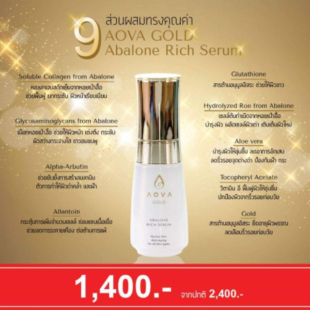 Aova Gold Abalone Rice Serum