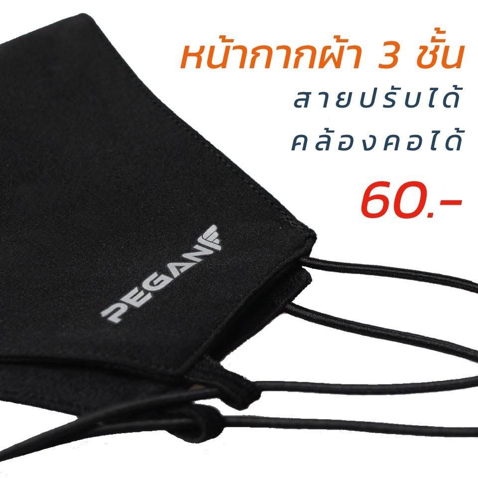 ผ้าปิดจมูก หน้ากากผ้า PEGAN MASK สายปรับได้คล้องคอได้