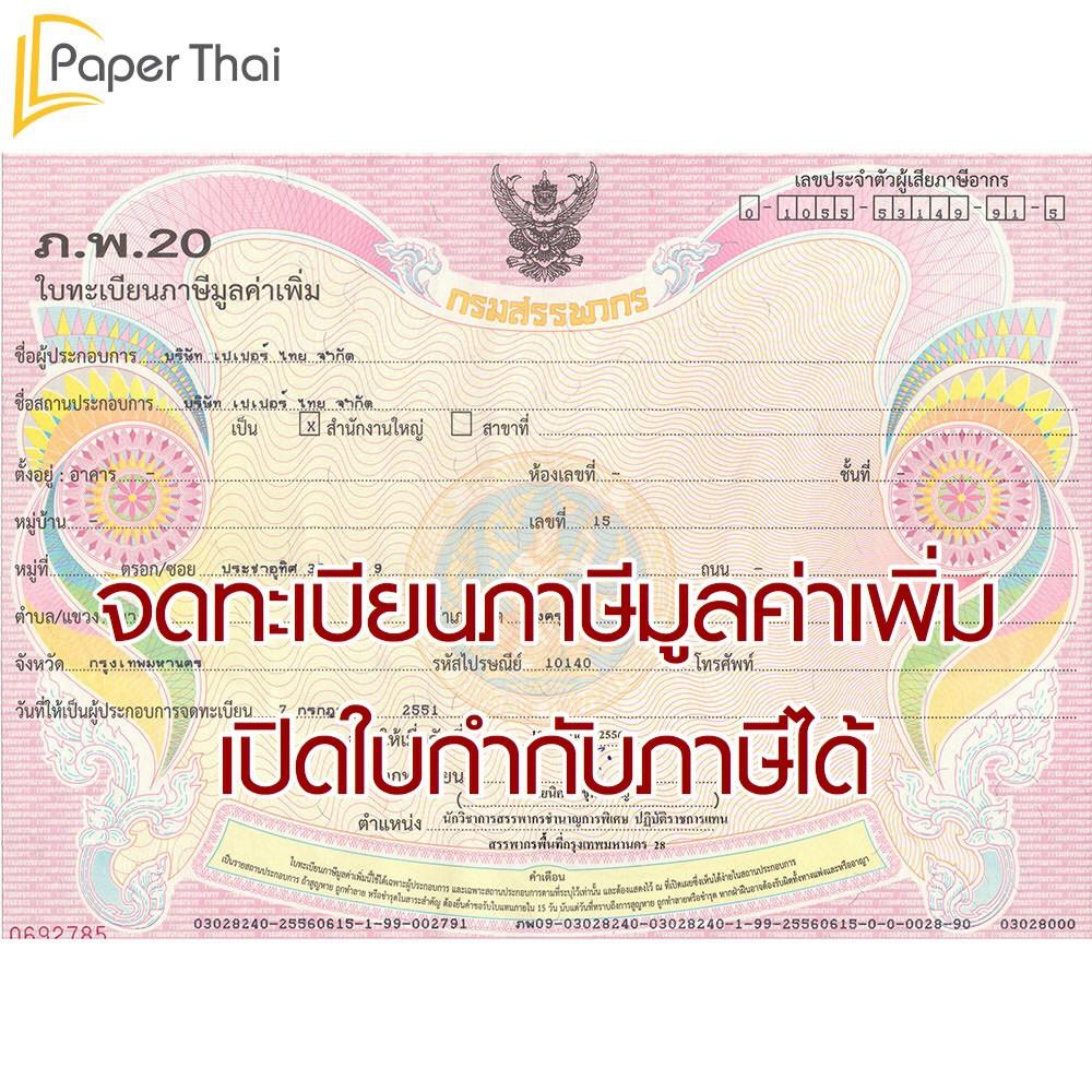 กระดาษแข็ง A7 กระดาษจั่วปัง เบอร์ 8 10 12 14 16 20 24 28 32 PaperThai กระดาษแข็ง nct