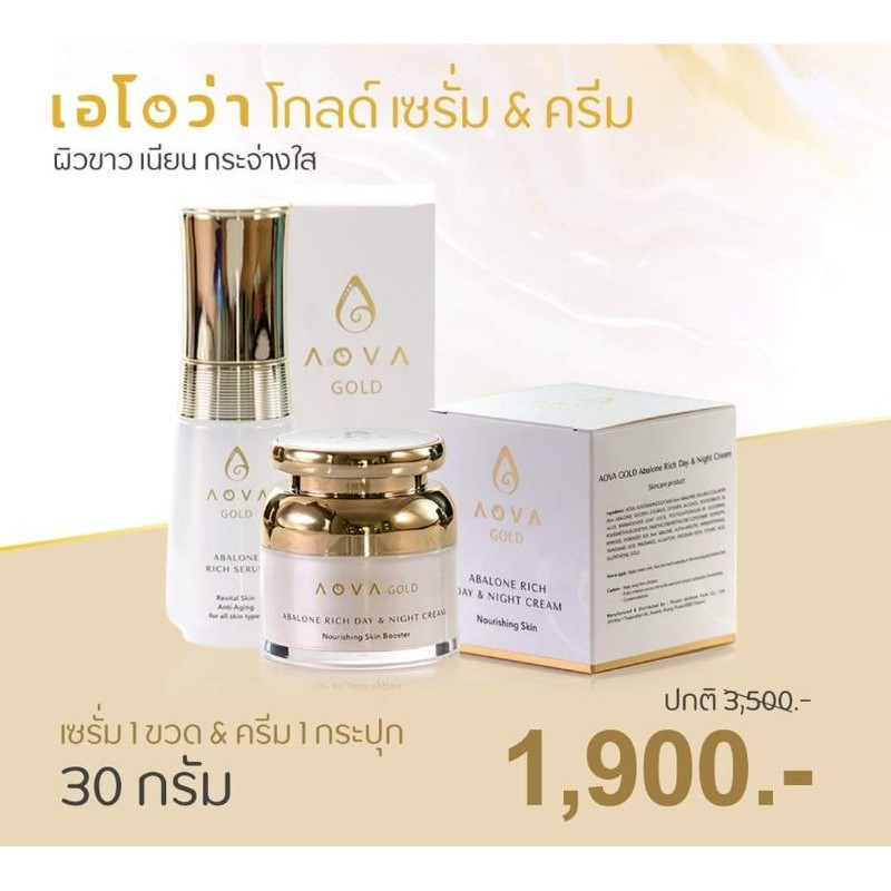 Aova Gold Abalone Rich Serum &  Aova Gold Abalone Rich Day & Night Cream