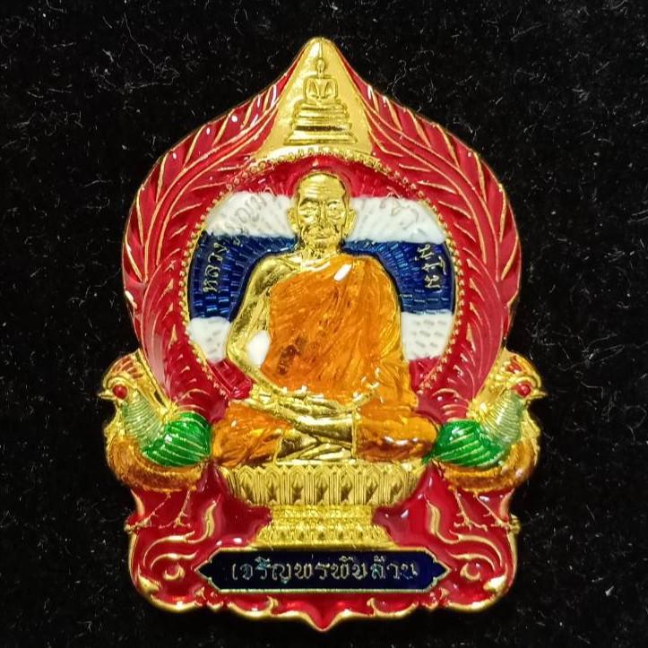 (ส่งฟรี EMS)เหรียญรุ่นเจริญพรพันล้าน หลวงปู่บุญมา โชติธมฺโม สำนักสงฆ์เขาแก้วทอง จ.ปราจีนบุรี