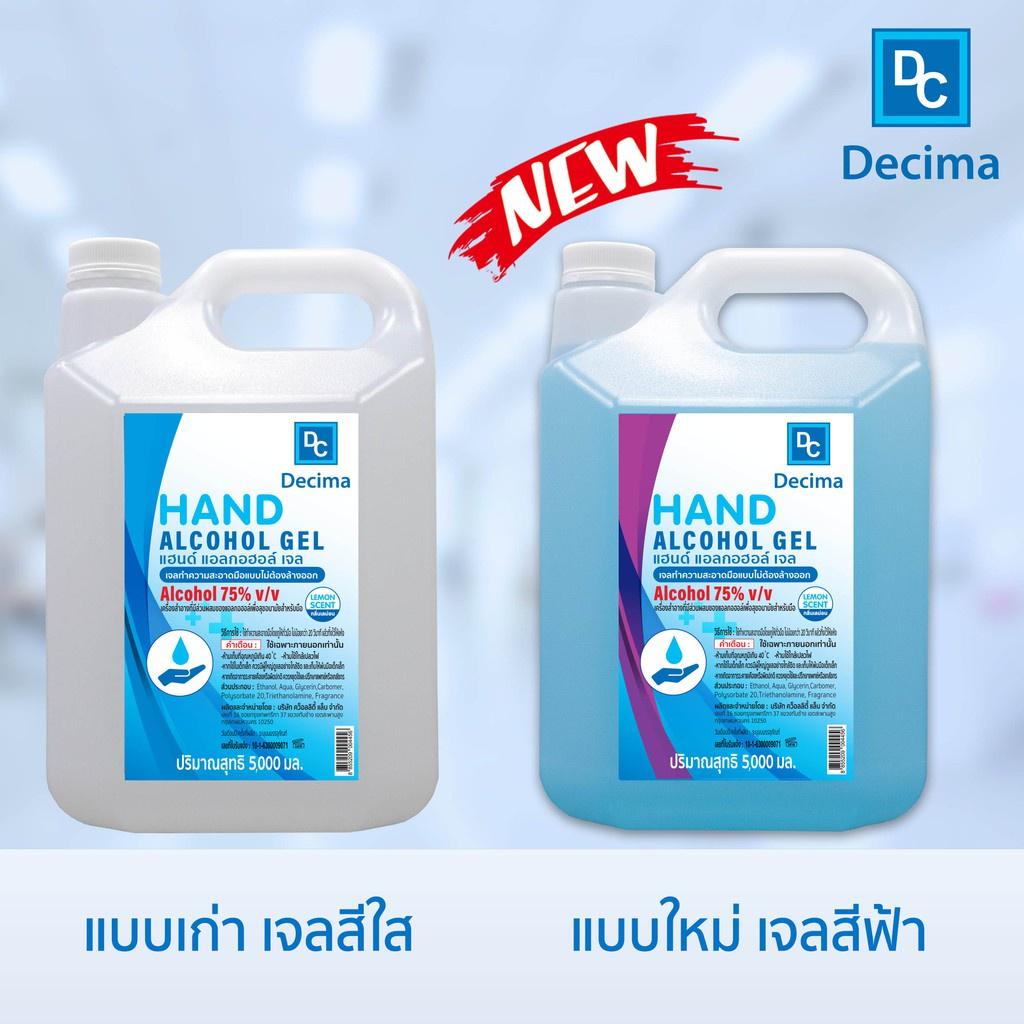 ☋✐เจลแอลกอฮอล์ 5 ลิตร แอลกอฮอล์ 75% Alcohol Gel 5000 ml เจลล้างมือ