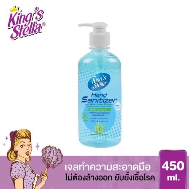 ถูกสุดๆ พร้อมส่ง !!! เจลล้างมือ king's stella 450 ml.