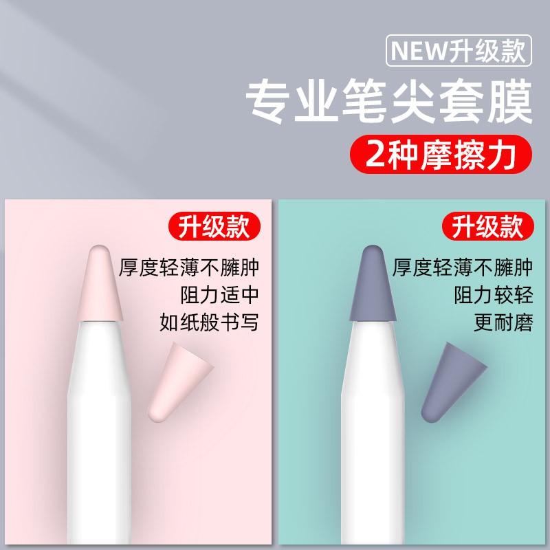 ชุดปากกา Applepencil 1 Generation 2 Tip ทนต่อการสึกหรอ