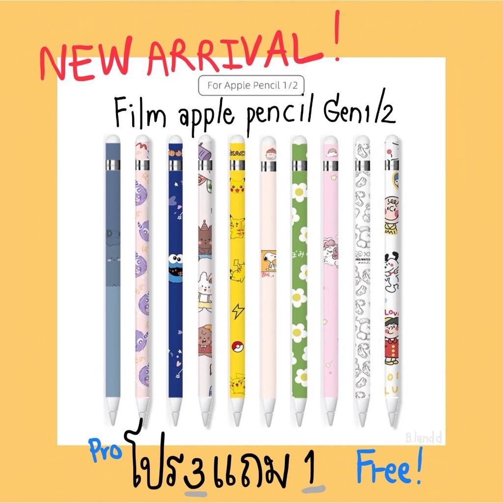 [ถูกที่สุด🔥] ฟิล์มปากกาสำหรับ applepencil sticker รุ่นที่1/2 น่ารักๆ พร้อมโปรโมชั่น3แถม1[4]