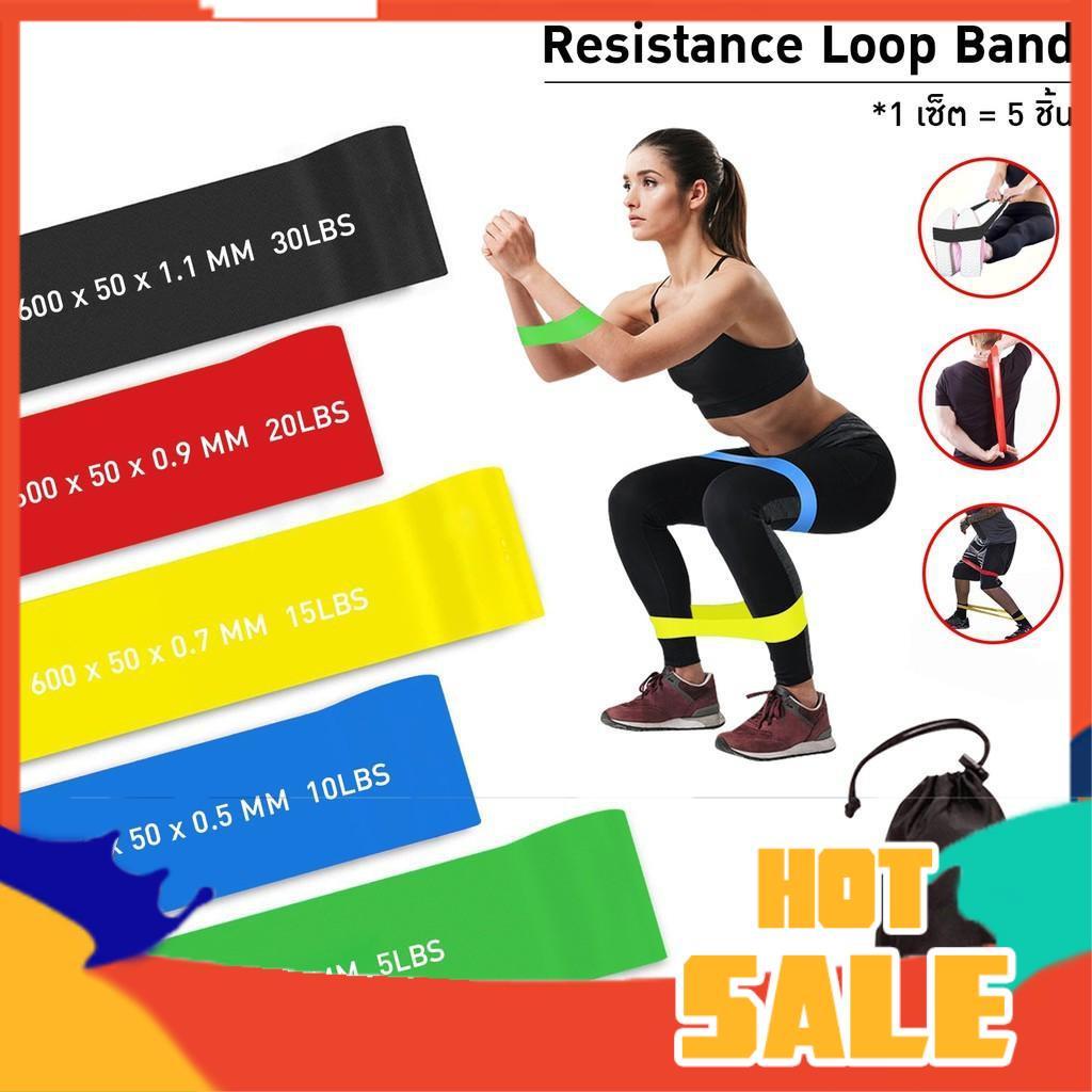 ยางยืดวงแหวน ออกกำลังกาย 5 เส้น Exercise Band Loop รุ่น 6007 ยางยืดออกกําลังกาย ลดต้นแขน อุปกรณ์ต้นแขน