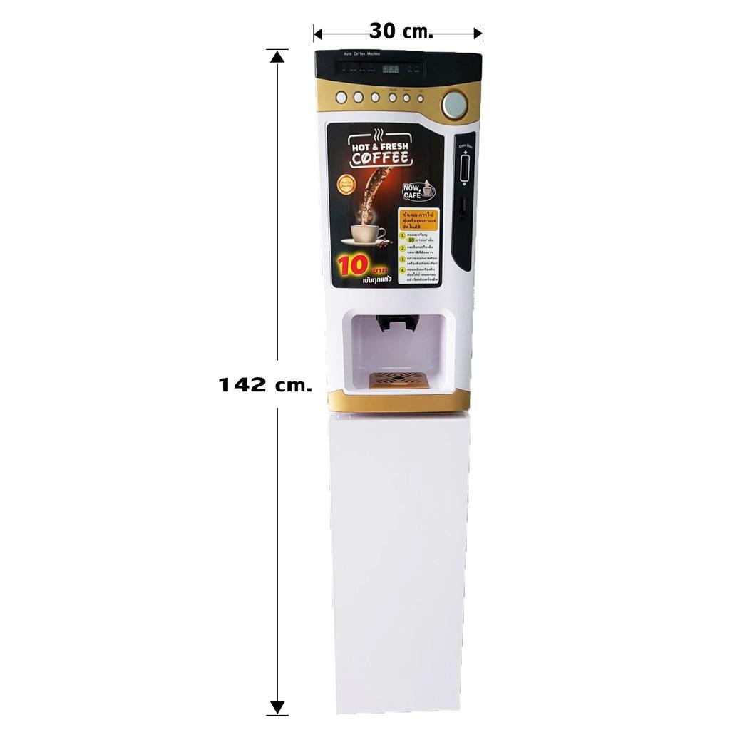 ตู้กาแฟหยอดเหรียญ ตู้กาแฟอัตโนมัติ ตู้ชงกาแฟอัตโนมัติ เครื่องชงกาแฟอัตโนมัติ เครื่องชงกาแฟหยอดเหรียญ