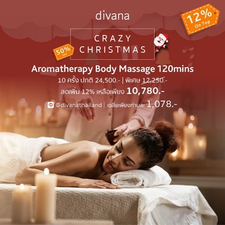 Aromatherapy Body Massage 120mins 10 ครั้ง CRAZY CHRISTMAS SALE!!