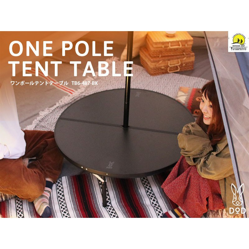 DoD รุ่น One Pole Tent Table  Black (TB6-487-BK) โต๊ะ