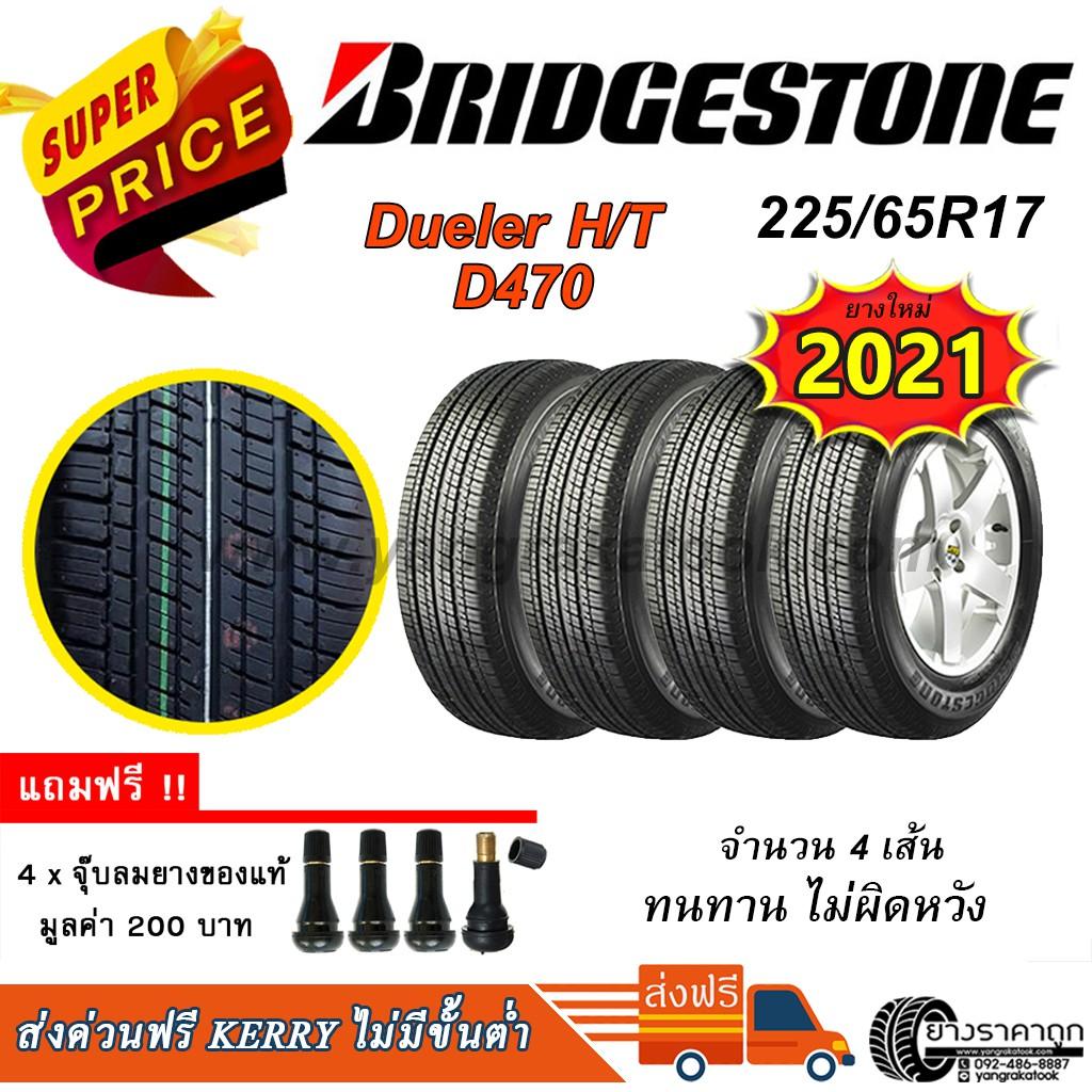 <ส่งฟรี>ยางรถยนต์ BRIDGESTONE ขอบ17 225/65R17 รุ่น DUELER HT 470 (4เส้น) ยางใหม่ปี 2021 ฟรีของแถม 200 บาท