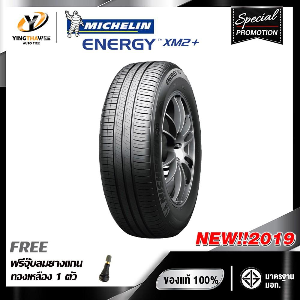 [จัดส่งฟรี]Michelin ยางรถยนต์ 185/65R14 รุ่น Energy XM2+ จำนวน 1 เส้น แถม จุ๊บลมยางแกนทองเหลือง 1 ตัว
