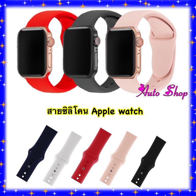 ▨◙❇สาย applewatch สายซิลิโคน smart watch