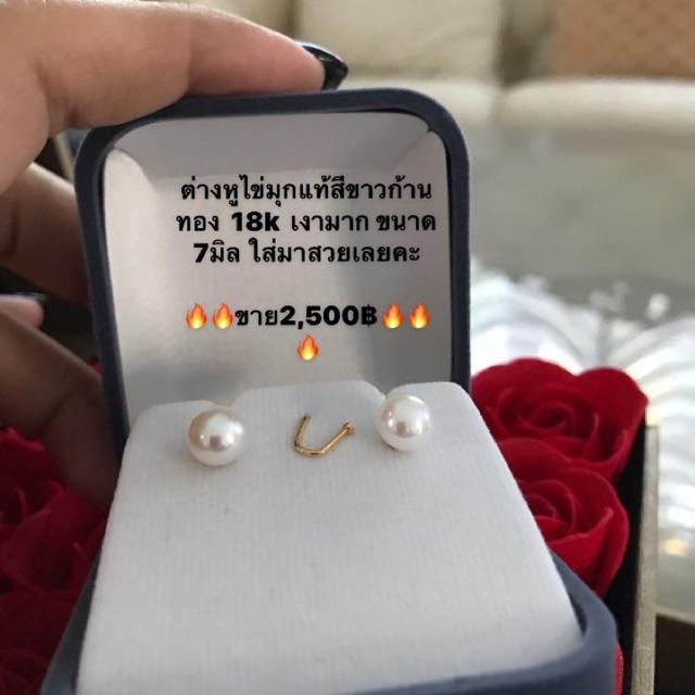 ต่างหูไข่มุกแท้ 7มิล+ก้านทอง18kแท้ (สีขาว) 💥💥ราคา+2,500฿💥💥