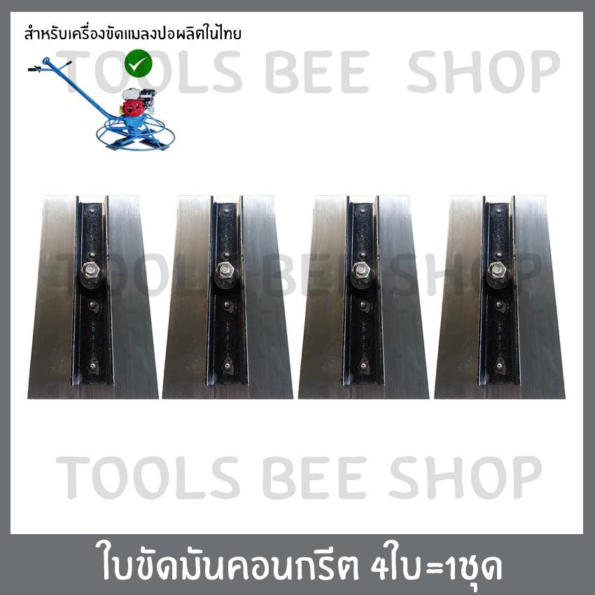 ใบขัดมันคอนกรีต ใบขัดมันพื้นปูน ใบขัดมัน 4ใบ 1ชุด สำหรับเครื่องขัดแมลงปอผลิตในไทย